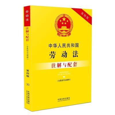 中華人民共和國勞動法(含最新司法解釋)注解與配套(第四版)