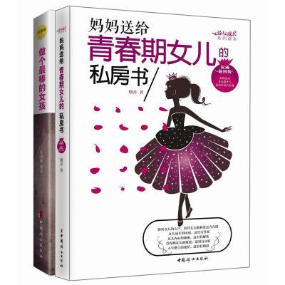女孩成長必讀 ——愛與成長系列叢書-2冊《做個最棒的女孩》 《媽媽送給青春期女兒的私房書》