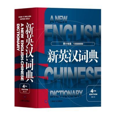 新英漢詞典(第4版 修訂本)