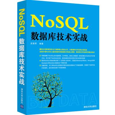 NoSQL数据库技术实战