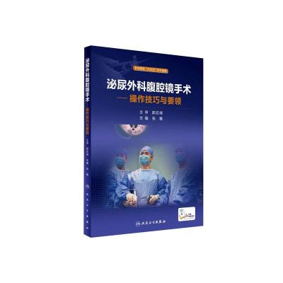 泌尿外科腹腔鏡手術·操作技巧與要領(配增值)