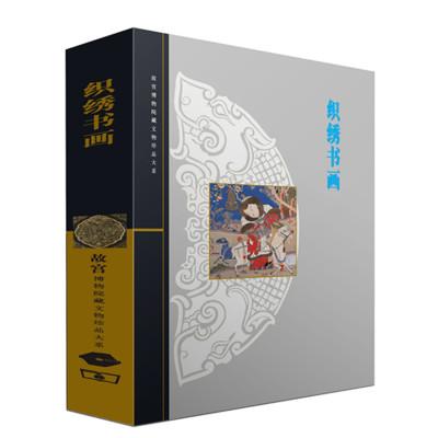 织绣书画(精)/故宫博物院藏文物珍品大系