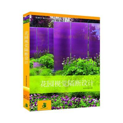 花园视觉隔断设计(为不同风格的花园视觉隔断设计提供个性化解决方案,世界时尚园艺美图美景鉴赏图册)