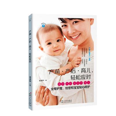 新媽咪手冊:產前·產后·育兒,輕松應對