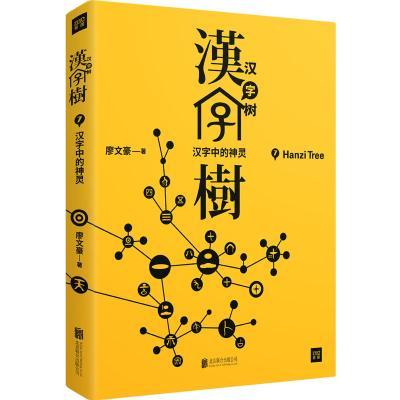 漢字樹7:漢字中的神靈