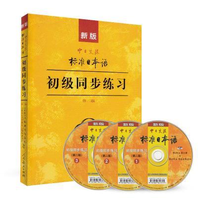 新版中日交流標準日本語 初級 同步練習(第二版)