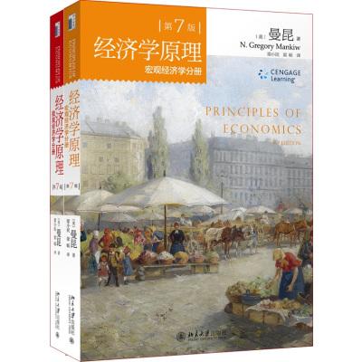 经济学原理 (第7版)(套装微观经济学分册+宏观经济学分册 曼昆)