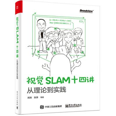 視覺SLAM十四講:從理論到實踐