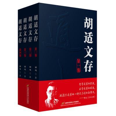 胡适文存(全四集)