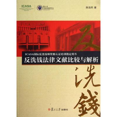 ICASA国际反洗钱师资格认证培训指定用书:反洗钱法律文献比较与解析