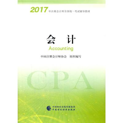 【当当网 正版包邮】2017年注册会计师教材全国统一考试教材