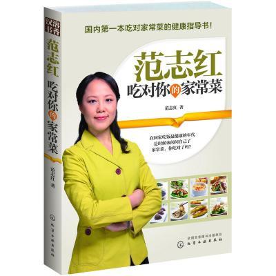 范志紅--吃對你的家常菜(人氣營養專家范志紅教授力作!吃對家常菜的健康指導書!獨家奉獻范老師100道私房健康家常菜!)