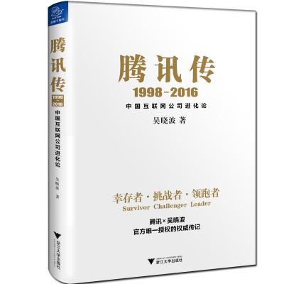 吳曉波 騰訊傳(團購,請致電010-57993149)