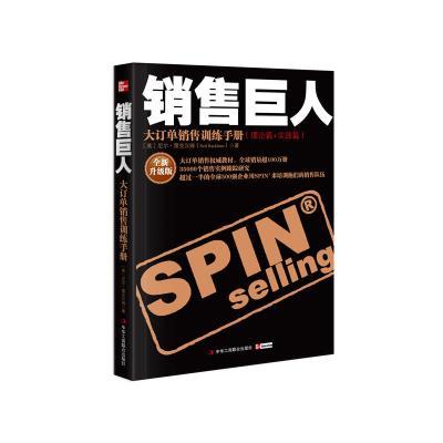 《销售巨人——大订单销售训练手册》(全新升级版)