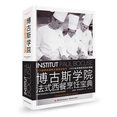 博古斯學院法式西餐烹飪寶典(精裝)