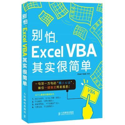 別怕,Excel VBA其實很簡單(基礎學習全新版)