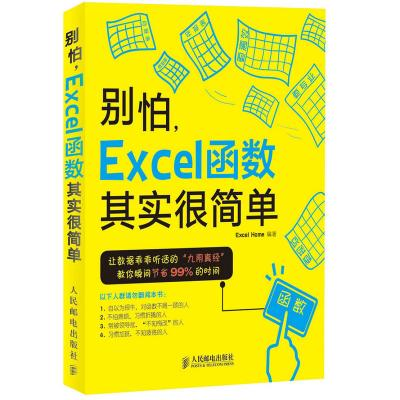別怕 Excel 函數其實很簡單