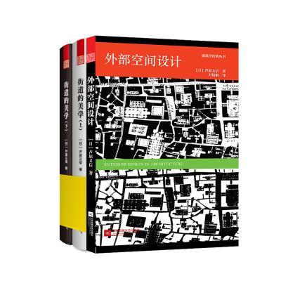 城市空間設計套裝(街道的美學+外部空間設計)