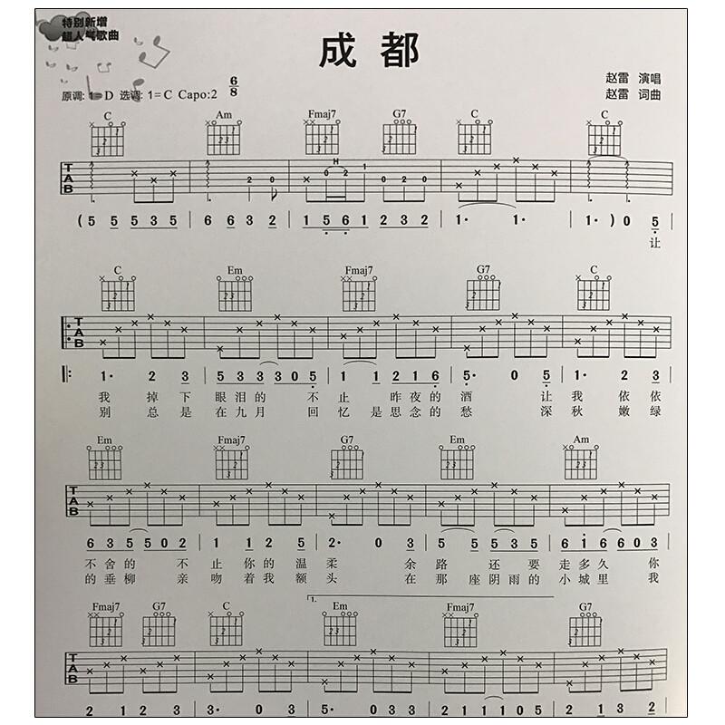 赵雷成都民谣吉他曲谱教程 202首流行歌曲简谱吉他入门教材