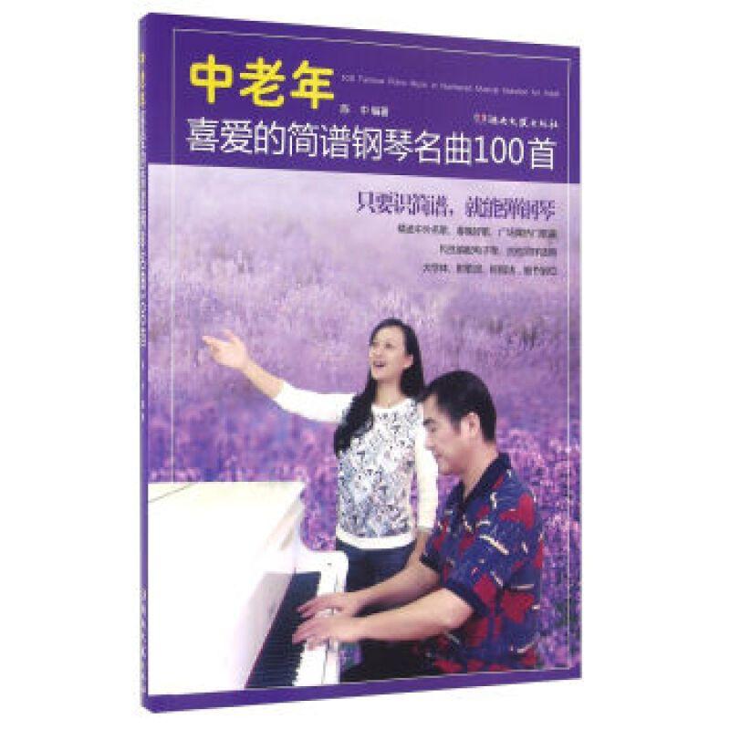 中老年喜爱是简谱钢琴名曲100首