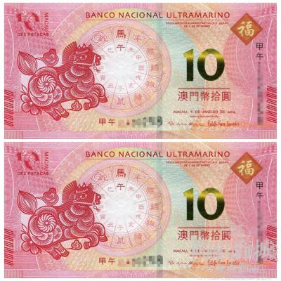 郵幣商城 2014年 馬年生肖紀念鈔 對鈔 面值10元 紀念鈔 紙幣 收藏聯盟 錢幣藏品