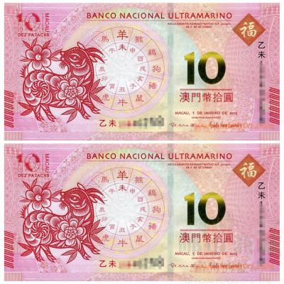 郵幣商城 2015年 羊年生肖賀歲鈔 對鈔 面值10元 紀念鈔 紙幣 收藏聯盟 錢幣藏品