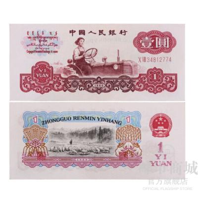 郵幣商城 第三套人民幣 拖拉機 壹圓紙幣 面值1元 單張 紙幣 收藏聯盟 錢幣藏品