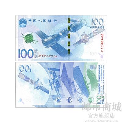 2015年 紀念鈔 中國航天鈔 面值100元 單張 號碼隨機 紀念鈔 紙幣 收藏聯盟 錢幣藏品