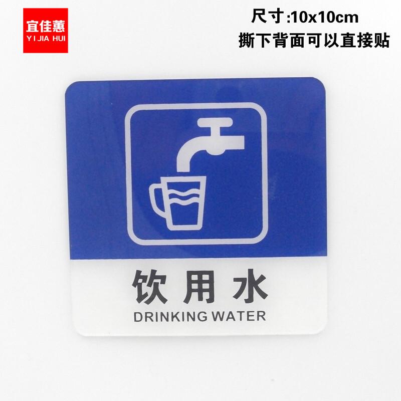 宜佳蕙酒店可饮用水标牌标识牌直饮水提示牌标志牌宾馆餐厅饮水提示牌图片