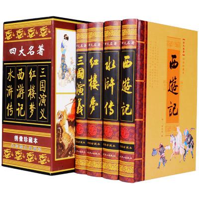 正版 四大名著 绣像珍藏本 插盒4册 红楼梦 三国演义 水浒传 西游记 中国古典长篇文学小说书籍