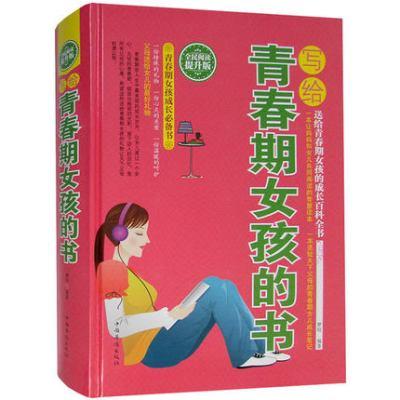 正版 全民阅读-写给青春期女孩的书 家庭教育 青春期女孩成长必读百科全书 青春期教育书籍