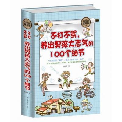 不打不骂养出男孩大志气的100个细节 全民阅读提升版 培养了不起的男孩 家庭教育亲子育儿书