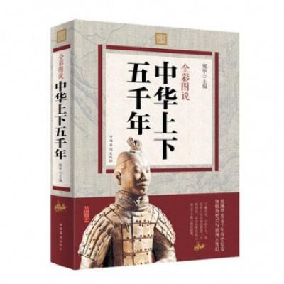 全彩圖說 中華上下五千年 正版 中國5000年中國歷史傳記故事 兒童