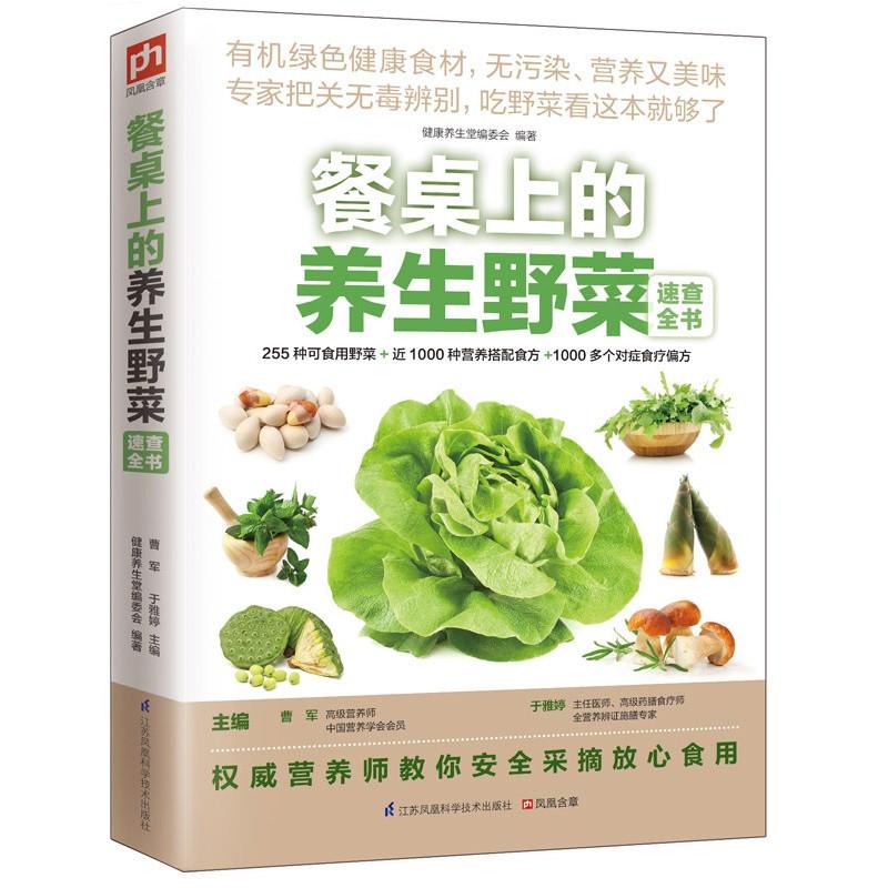 餐桌上的养生野菜速查全书 权威营养师教你安全采摘放心食用