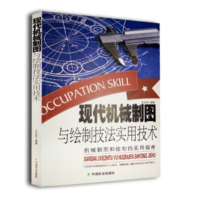 現代機械制圖與繪制技法實用技術教學教程簡單易懂書