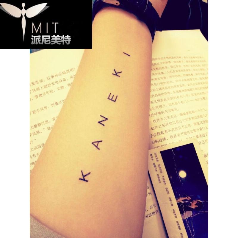 原创纹身贴防水 26个大写英文字母 黑白持久男女纹身贴纸