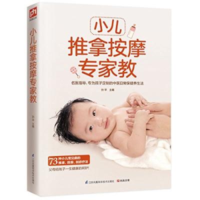 小兒推拿專家教捏捏按按百病消 全新彩圖版 小兒推拿學小兒推拿書籍寶寶常見病預防小兒推拿保健