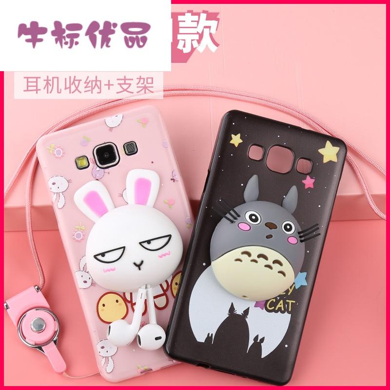 牛标优品 三星a7手机壳galaxy a7手机套女款可爱耳机收纳防摔硅胶韩国