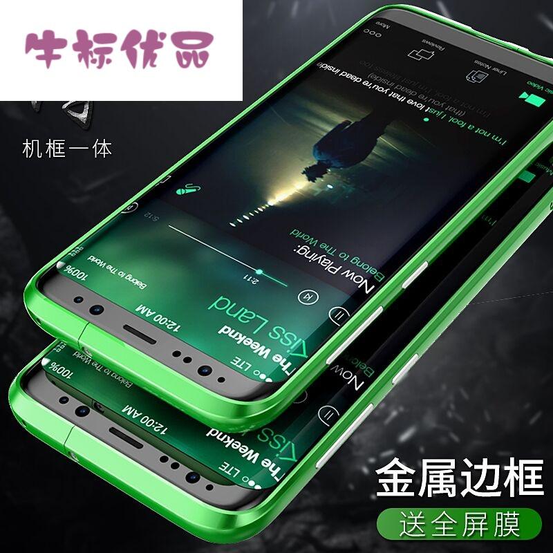 牛标优品三星s8手机壳s8plus金属边框保护套s8 超薄曲面屏防摔男女