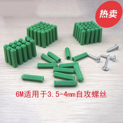 绿色塑料膨胀管6mm6厘涨塞胀塞M6M墙塞胶塞彭胀管胶栓胶粒