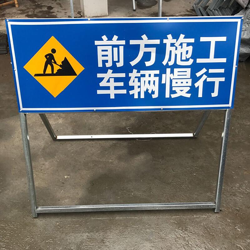 前方道路施工牌交通安全标志警示牌工程告示牌导向反光指示牌订做图片