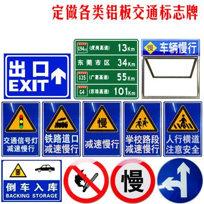 交通標志牌鋁板道路指示牌限速牌停車場標志牌定制道路施工導向牌
