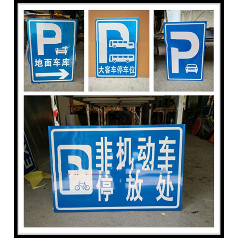 停车场指示牌 地下车库标牌 车流导向牌交通标志牌反光指示牌路牌