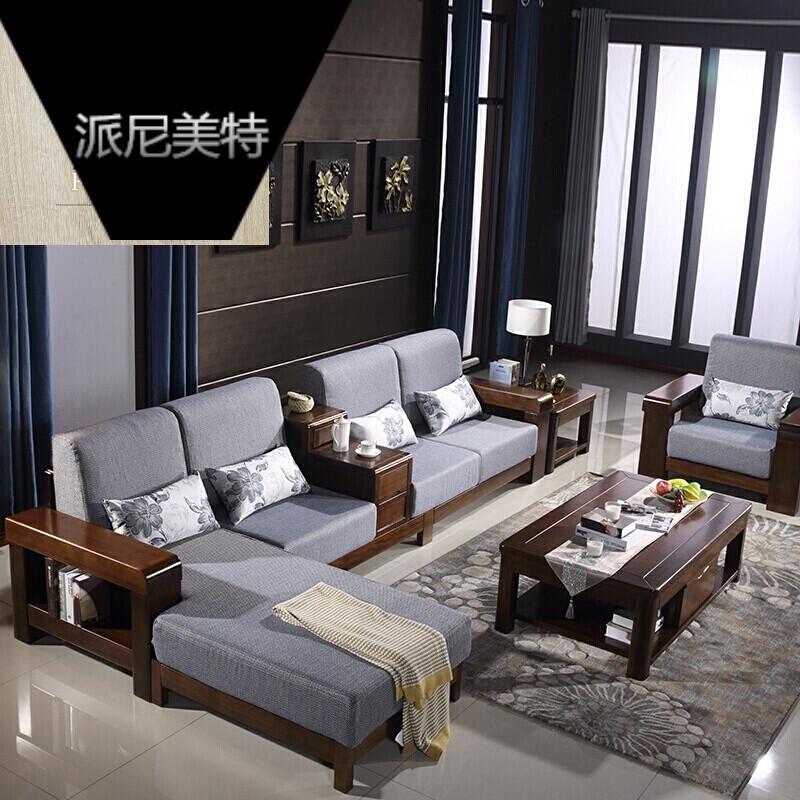 派尼美特全黑胡桃木沙发组合全实木贵妃沙发客厅中式实木家具榆木乌金