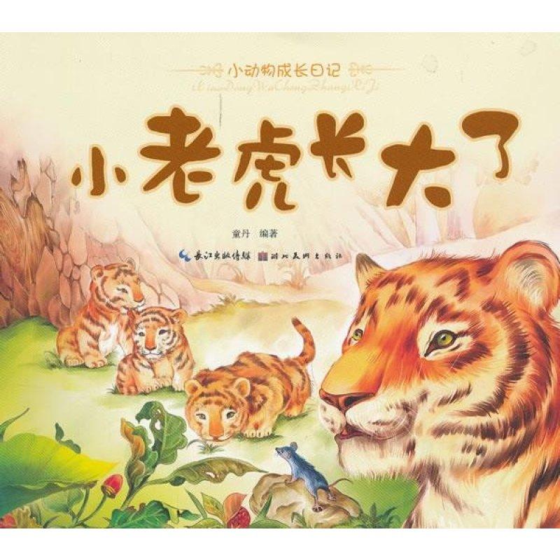 美绘本小动物成长日记 小老虎长大了 童丹 湖北美术出版社