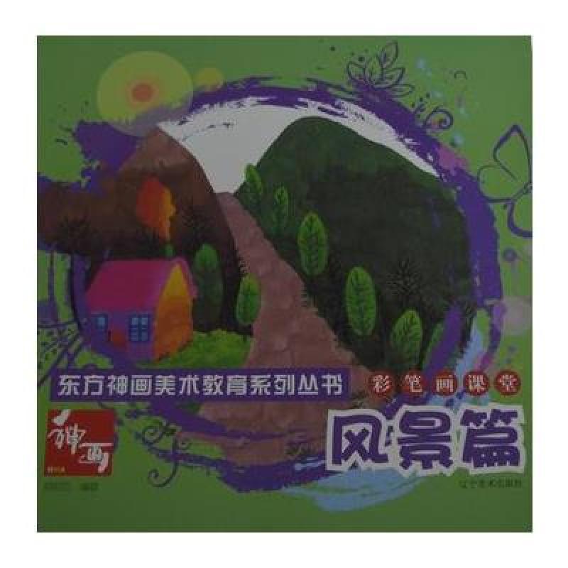 彩笔画课堂--风景篇 刘芯芯著 辽宁美术出版社 9787531462385