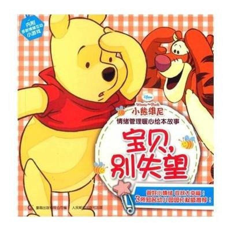 小熊维尼情绪管理暖心绘本故事—宝贝,别失望 美国迪士尼公司,童趣