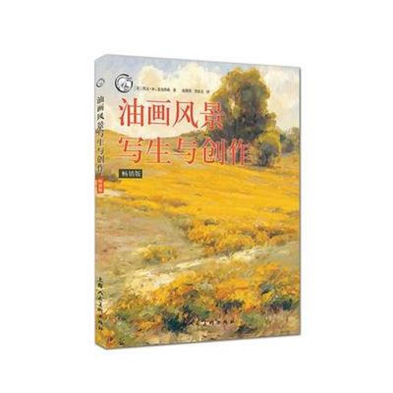 油画风景写生与创作(畅销版)---西方经典美术技法译丛-w 凯文·d.