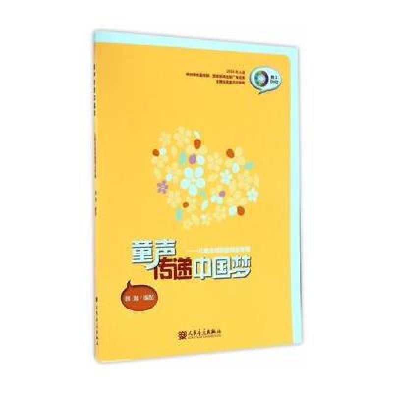 童声传递中国梦——儿童合唱歌曲精选专.