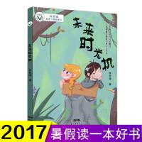 新世纪出版社小说/童心漫画版和名著树华文原漫画堃图片